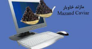 خاویار ایرانی